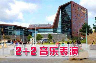 星海音乐学院2+2国际本科招生简章,星海音乐学院国际本科招生简章