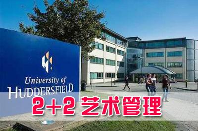 星海音乐学院2+2国际本科艺术管理专业招生简章